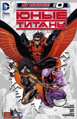 Серия комиксов Юные Титаны