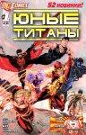 Обложка комикса Юные Титаны №1