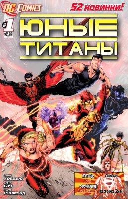 Серия комиксов Юные Титаны №1