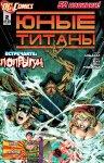 Обложка комикса Юные Титаны №2