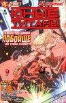 Обложка комикса Юные Титаны №4