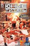 Обложка комикса Юные Титаны №5
