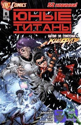 Серия комиксов Юные Титаны №6