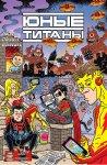 Обложка комикса Юные Титаны №19