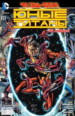 Серия комиксов Юные Титаны №23