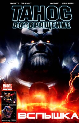 Серия комиксов Танос Возвращение