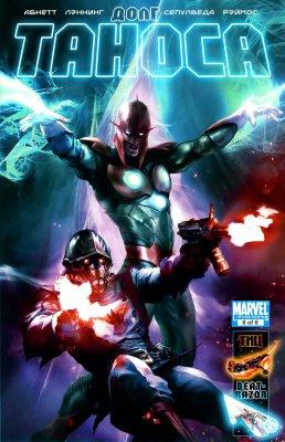 Серия комиксов Танос Возвращение №6