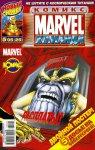 Обложка комикса Танос: Бесконечная Пустота №1