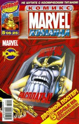 Серия комиксов Танос: Бесконечная Пустота