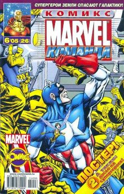 Серия комиксов Танос: Бесконечная Пустота №2