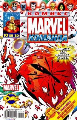 Серия комиксов Танос: Бесконечная Пустота №6
