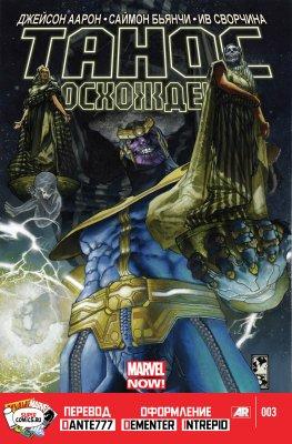 Серия комиксов Танос Восхождение №3