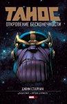 Обложка комикса Танос: Откровение Бесконечности