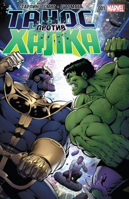 Серия комиксов Танос против Халка
