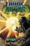 Обложка комикса Танос против Халка №3