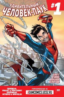 Серия комиксов Удивительный Человек-паук