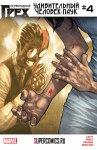 Удивительный Человек-паук №4