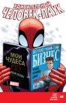 Удивительный Человек-паук №6