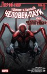 Обложка комикса Удивительный Человек-паук №10