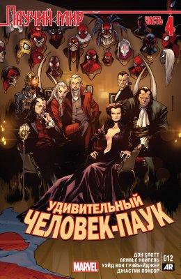Серия комиксов Удивительный Человек-паук №12