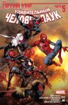 Обложка комикса Удивительный Человек-паук №13