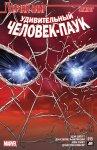 Удивительный Человек-паук №15