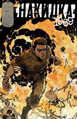 Серия комиксов Накидка: 1969 №3