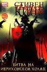 Обложка комикса Тёмная Башня: Битва На Иерихонском Холме №2