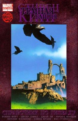 Серия комиксов Тёмная Башня: Справочник по Гилеаду