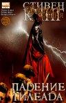Обложка комикса Тёмная Башня: Падение Гилеада №1