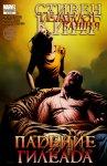 Обложка комикса Тёмная Башня: Падение Гилеада №3