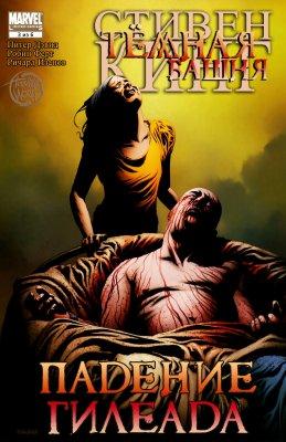 Серия комиксов Тёмная Башня: Падение Гилеада №3