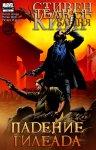 Обложка комикса Тёмная Башня: Падение Гилеада №4