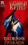 Dark Tower: The Fall Of Gilead #5