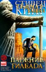 Dark Tower: The Fall Of Gilead #6