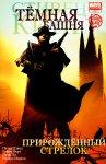 Обложка комикса Тёмная Башня: Прирожденный Стрелок №1