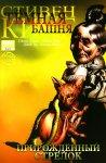 Обложка комикса Тёмная Башня: Прирожденный Стрелок №5