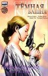 Обложка комикса Тёмная Башня: Прирожденный Стрелок №6
