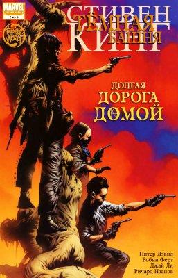 Серия комиксов Тёмная Башня: Долгая Дорога Домой №2