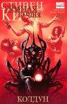 Обложка комикса Тёмная Башня: Колдун