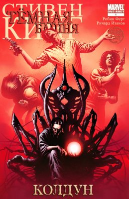 Серия комиксов Тёмная Башня: Колдун