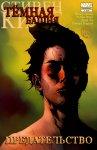 Обложка комикса Тёмная Башня: Предательство №1