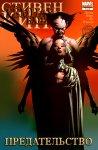 Обложка комикса Тёмная Башня: Предательство №3