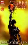Обложка комикса Тёмная Башня: Предательство №5