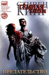 Обложка комикса Тёмная Башня: Предательство №6