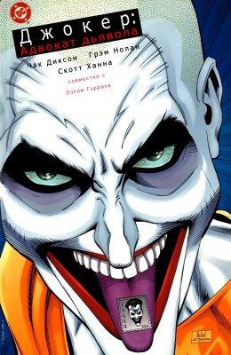 Серия комиксов Джокер: Адвокат Дьявола