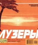 Обложка комикса Лузеры №9