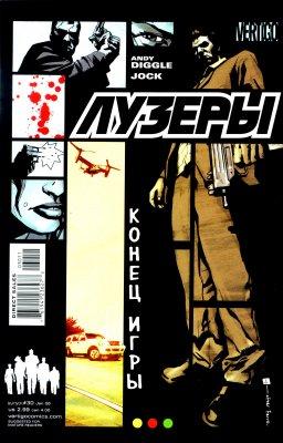 Серия комиксов Лузеры №30