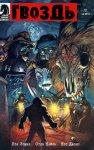 Обложка комикса Гвоздь №2