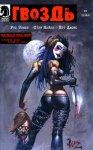 Обложка комикса Гвоздь №3